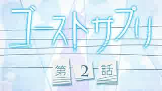 ゴーストサプリ 第2話 -副作用- 歌ってみた(コゲ犬)