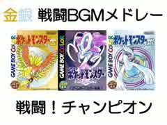 【GB】ポケモン金銀 戦闘BGMメドレー【第