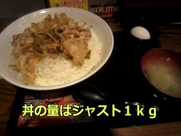 【業務連絡】亀有ポップさんへ挑戦状です 伝説のすた丼1kg by ...