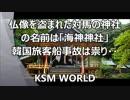 仏像を盗まれた対馬の神社の名前は「海神神社」韓国旅客船事故は祟り