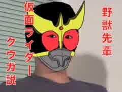 野獣先輩仮面ライダークウガ説