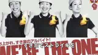 【オリジナル】すき家ストライキの応援歌作ってみたww【5/29】