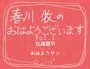 春川牧のおはようございます Vol.1