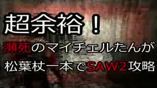 【ゆっくり実況】SAW2【part5】