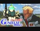 【卓m@s】ガンダム戦史 EP2 第一話Aパート 【GUNDAM HISTORY】