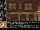 【東方卓遊戯】 お嬢と五人の奇人達 4-17 【サタスペ】