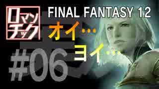 FF12をロマンチック実況プレイ 06