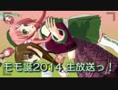 【モモ誕2014生放送OP】Next Step (short ver.) 【UTAUxMMD】