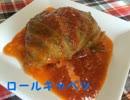気ままに食べたい料理 「ロールキャベツ」