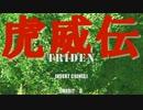 【DS-10】 TRIDEN:虎威伝 ~残照~ 【Sound&Image】