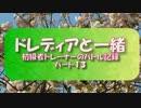 【ポケモンXY】ドレディアと一緒 パート13【ゆっくり】