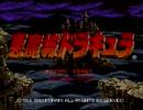ファミコンディスクシステム版 悪魔城ドラキュラ - 起動 ~ 1面クリア -