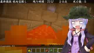 【Minecraft】何が始まるんです? 第一次