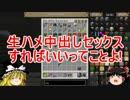 【Minecraft 1.6.2】ゆっくり卑猥なアソコがTerraFirmaん工 part6【ゆっ...