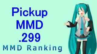 【MikuMikuDance】Pickupランキング.299