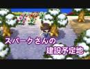 【とびだせどうぶつの森】ジュンとけっこんするために実況プレイpart21