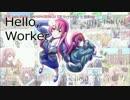【ニコカラ】Hello,Worker【ヤクモレオ様PV.Ver】【on_v】