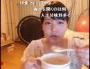 【ニコ生】千野ちゃん vs カルボナーラスープパスタ(DHC)【夕食】