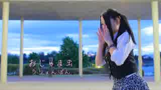 【うりょんぽん】おじゃま虫踊ってみた【