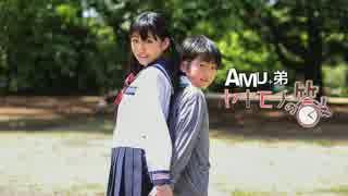 【AMU+弟】ヤキモチの答え 踊ってみた【