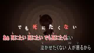 【ニコカラ】シニタイちゃん【on vocal】