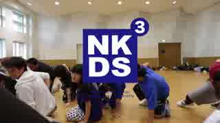 【第3回】NKDS【3日目】