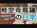 【MMD艦これ】  軽空母龍驤の日常 【艦