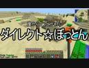 【Minecraft】ありきたりな科学と宇宙 Part14【ゆっくり実況】