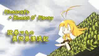 【Minecraft + Biomes O' Plenty】弦巻マ