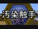 【Minecraft】ありきたりな工魔スカイブロックマルチPart02【ゆっくり実...