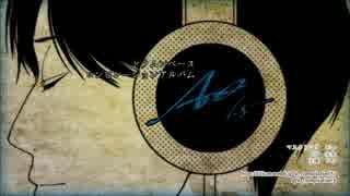 【頒布終了】ドラムンベースコンピ「AO1.5」【クロスフェード】 thumbnail