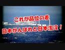 【これが品位の差】 日本沈没と日本がんばれ!