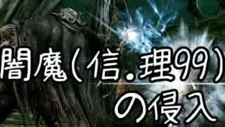 【ダークソウル2】最強の闇魔(信.理99)の侵入