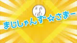 【ヒャダイン×スズム×__】まじしゃんず☆さまー【オリジナルPV】   thumbnail