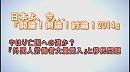 1/3【討論!】やはり亡国への道か?『外国人労働者大量受入』と移民問題[桜H26/5/31]