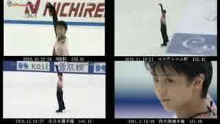 2010-2011 羽生結弦 ツィゴイネルワイゼ