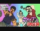 【GTA5】ジャイアンの奇妙な冒険 第9話 レロレロレロレロ【ゆっくり実況】