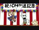 【神撃のバハムート】アニメでわかる!CM放送記念キャンペーン