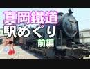 ゆかれいむで真岡鐵道駅めぐり~前編~