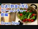 仕送り野菜で作るクリームシチュー 前編