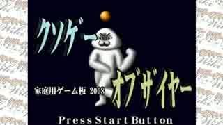 クソゲーオブザイヤー2008をゆっくりに読