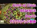 Clash Of Clans REVENGE クラクラリベンジ day22