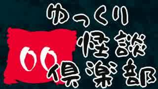 【ちょい怖】 ゆっくり怪談倶楽部 【第