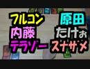 【あなろぐ部】嘘つきだらけ!「ごきぶりポーカー」を実況01