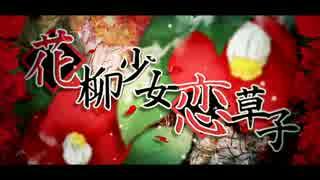 【GUMI】 花柳少女恋草子 【オリジナルMV】