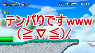 【実況】仲良し4兄弟がNewスーパーマリオU