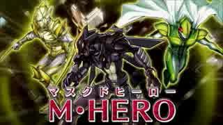 遊戯王ストラクチャーデッキ HERO's STRIKE CM