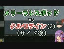 【MTG】ゆかり:ザ・ギャザリング #11.2