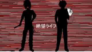 【初音ミク】絶望ライフ【オリジナル】