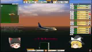 【ゆっくり実況】 ゆっくりが航空管制官になるようです Part6(後編)